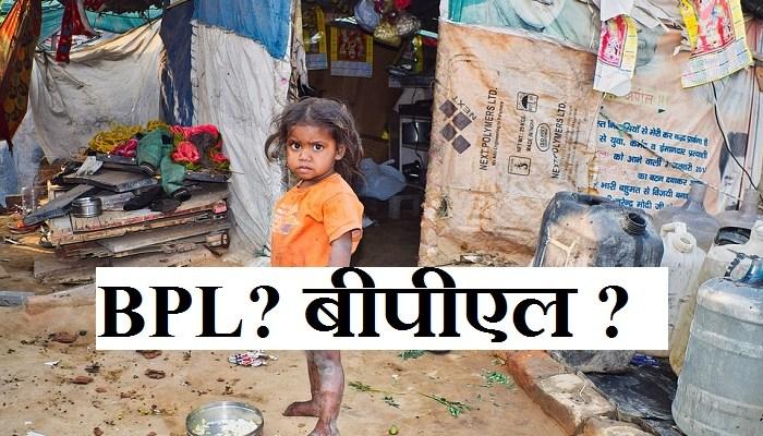 BPL List India