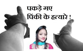 Pinki Murder ka Raj