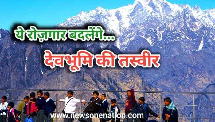 ऐसे बदलेगी देवभूमि की तस्वीर ? उत्तराखंड रोज़गार के अवसर | Uttarakhand Rozgar Ke Avsar