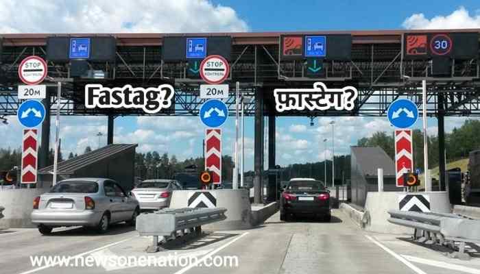 क्या है फास्टैग ? कैसे कार्य करता है Fastag ? Whats is Fastag | Fastag Kya Hai?