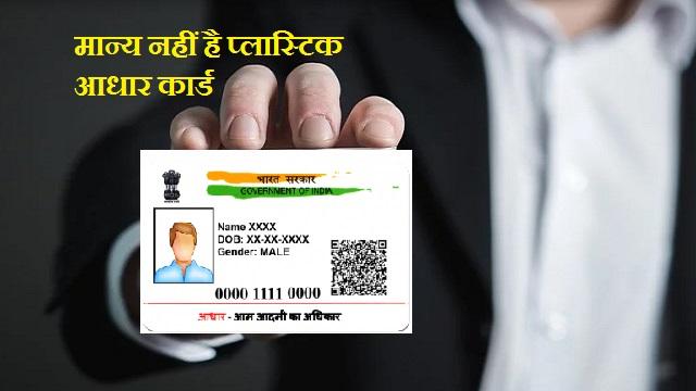 मान्य नहीं है प्लास्टिक आधार कार्ड, जाने क्यों? Plastic Aadhaar Card Valid Nahi UIDAI [2020]