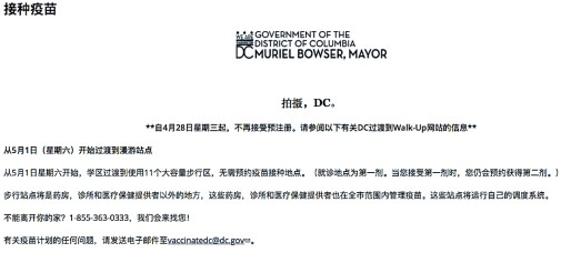 Government document translated into Chinese