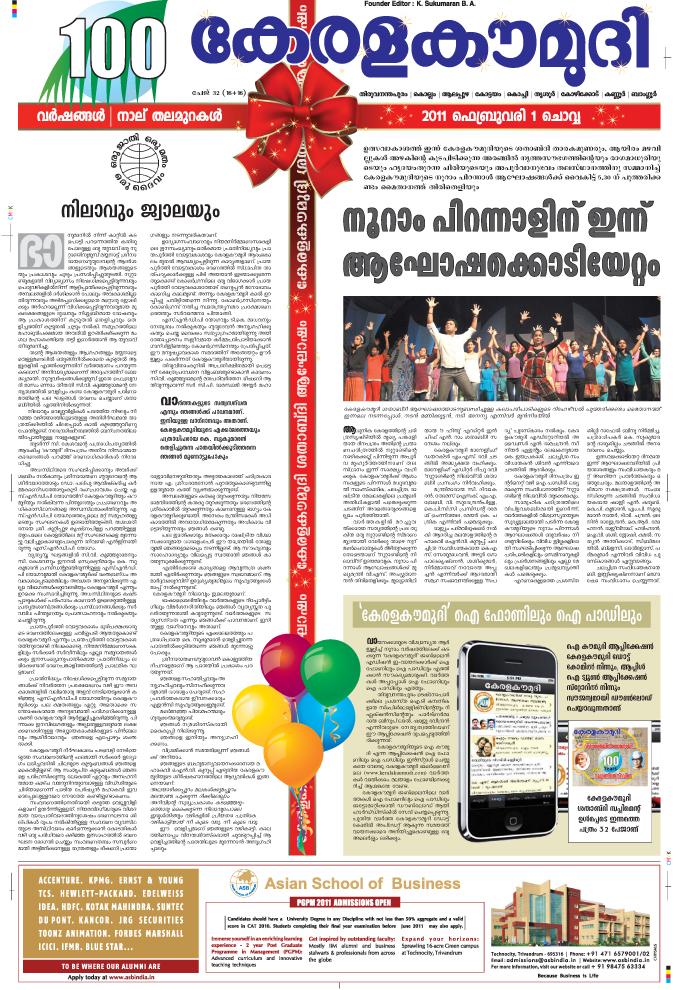 Kerala Kaumudi Redesigned – News Paper Design