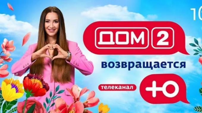 «Дом-2» снова выйдет в эфир на телеканале «Ю»