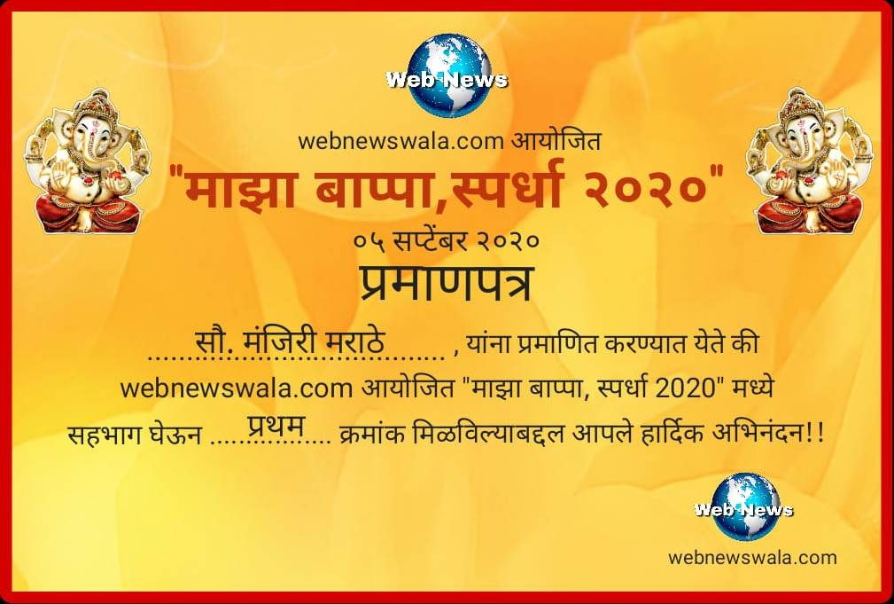 Results of My Bappa Competition 2020 organized by Webnews