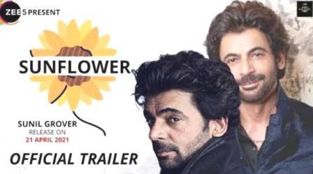 सुनील ग्रोवर ने चित्रपट आणि टीव्ही मालिकांमध्ये आपल्या अभिनयाची जादू दाखवली. आता सनफ्लॉवर वेब सिरीज मध्ये आपला अभिनय सादर करण्यासाठी सज्ज