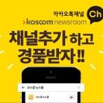 [EVENT] 코스콤 뉴스룸 6월 카카오톡 채널추가 이벤트