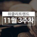 """전금법 개정안 왜 서두르나… """"외부 압력 의심"""" 뒷말 무성 (11월 3주차)"""