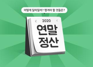 [카드뉴스] 2020 연말정산, 어떻게 달라질까? 챙겨야 할 것들은?