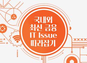 [카드뉴스] 키워드로 본 금융IT Issue 2월 #1
