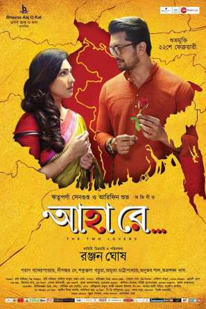 ahaa re poster - Released Online, Bengali Film 'Ahaa Re' is touching milestone every new day