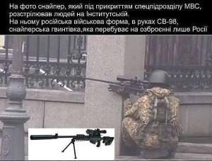 След российского оружия в расстреле майдана