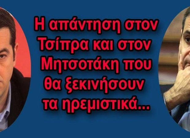 Η τσουχτερή απάντηση στον Τσίπρα και στον Μητσοτάκη που θα ξεκινήσουν τα ηρεμιστικά …
