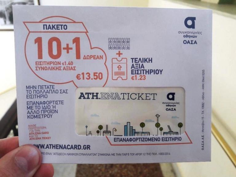 Ηλεκτρονικό εισιτήριο: Από σήμερα και στα περίπτερα