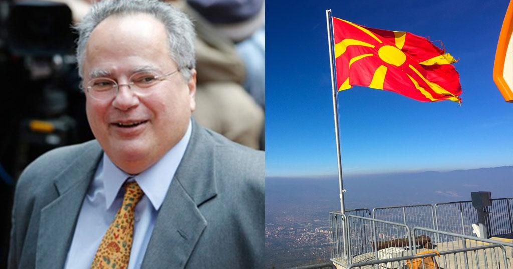 Ο Κοτζιάς αποκάλεσε για πρώτη φορά δημοσίως τα Σκόπια «Βόρεια Μακεδονία»