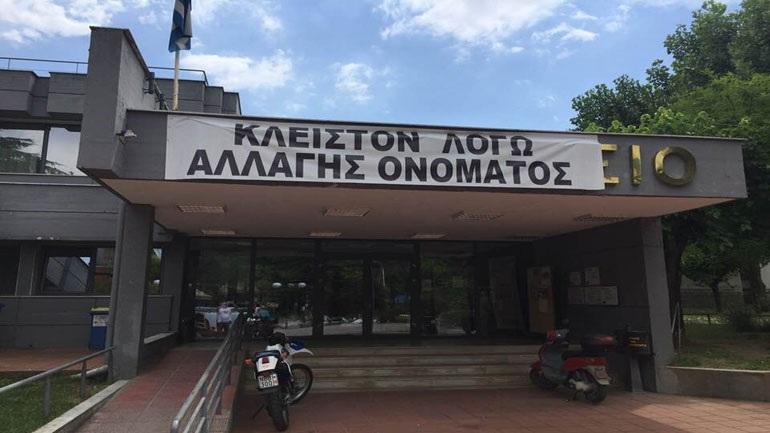 «Κλειστόν λόγω ονόματος»: Πρωτότυπη διαμαρτυρία του δημάρχου Έδεσσας για το Μακεδονικό