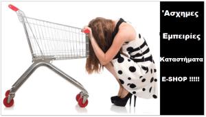 ΙΣΤΟΡΙΕΣ : Μοιραστείτε Μαζί Μας Ασχημές Εμπειρίες Σε Καταστήματα Αλλά Και Σε E-Shops