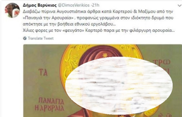 ΒΛΑΣΦΗΜΙΑ κι ΑΛΗΤΕΙΑ…!!! Ο γυμνοσάλιαγκας Βερύκιος ανέβασε εικόνα της Παναγίας και του Ιησού με πρόσωπα από αρουραίους για να στηρίξει Καρτερό και τον ΚΡΑΖΕΙ ΟΛΟ ΤΟ ΔΙΑΔΙΚΤΥΟ!