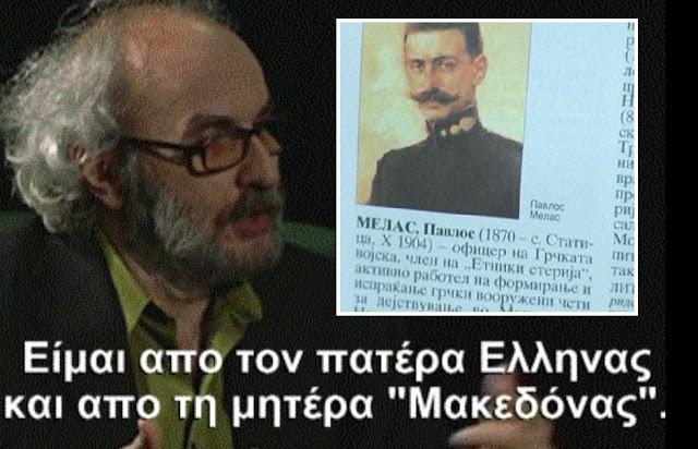 Αυτός είναι Ο «γενίτσαρος» Νίκος Τσαουσίδης που θα ελέγξει τα σχολικά μας βιβλία!… «Σφαγέας ο Παύλος Μελάς και οι Μακδονομάχοι»…!!!