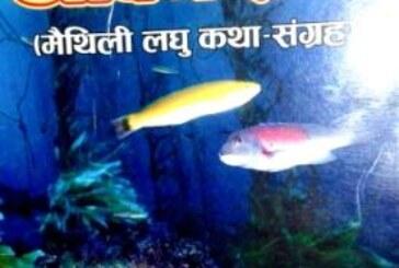 मैथिली साहित्यको एक उपलब्धि ः 'जीवनदान'