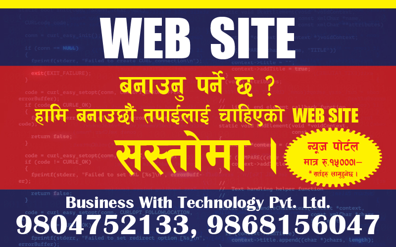 News Portal Web design in Saptari Offer