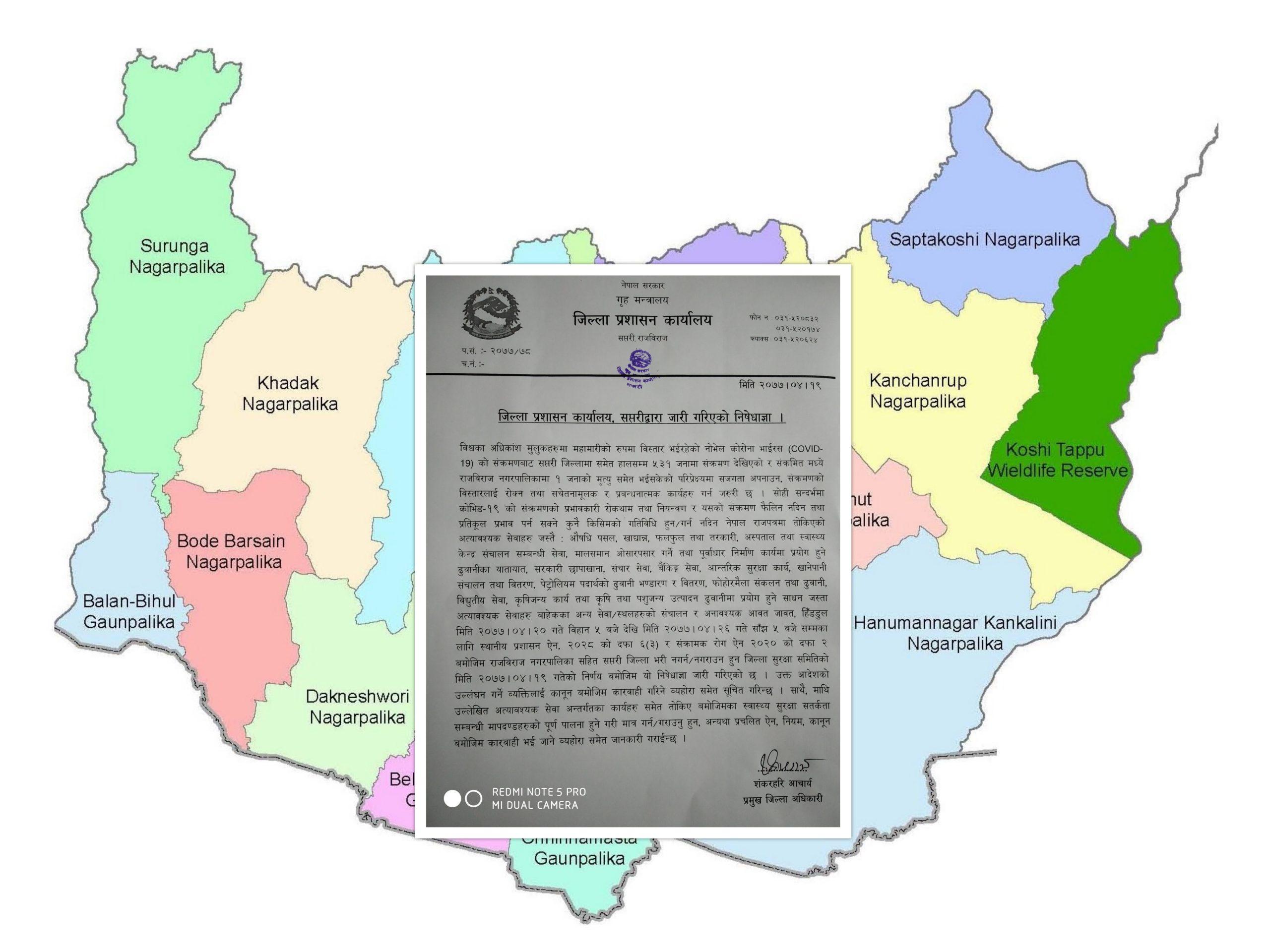 जिल्ला सुरक्षा समितिको निर्णयः मंगलवारदेखि लागू हुने गरी ७ दिनसम्म जिल्लाभरी निशेधाज्ञा