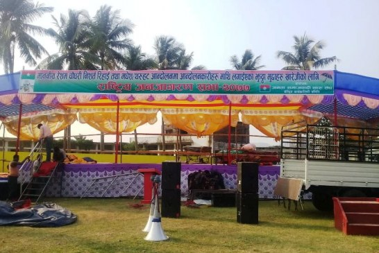 रेशम चौधरी रिहाई राष्ट्रिय जागरण घोषणा सभाको तयारी पूरा