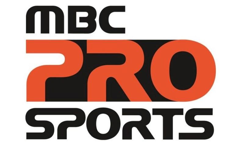 MBC PRO SPORTS