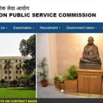 UPSC Engineering Services Online Form 2022