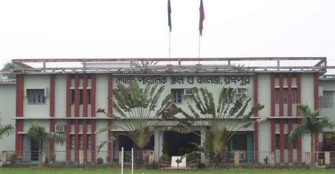 ভালো ফলাফল করেছে রংপুরের সেরা শিক্ষা প্রতিষ্ঠানগুলো