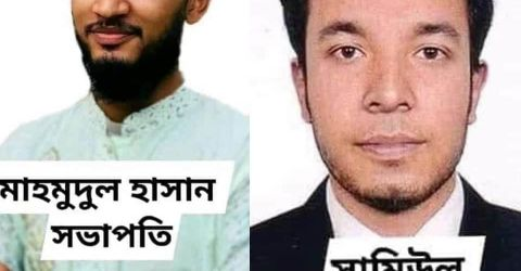 চাঁদপুর জেলা ছাত্র অধিকার পরিষদের কমিটি ঘোষণা