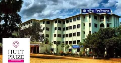 কুমিল্লা বিশ্ববিদ্যালয়ে হাল্ট প্রাইজ প্রোগ্রামের কার্যনির্বাহী কমিটি ঘোষণা