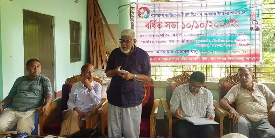 কমলগঞ্জ উপজেলা বিএনপির বর্ধিত সভা অনুষ্ঠিত
