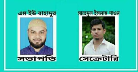 দোকান কর্মচারি ও হকার্স শ্রমিক সেক্টর কক্সবাজার জেলা কমিটি গঠন : বাহাদুর সভাপতি, শাওন সেক্রেটারী