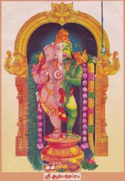 Half Ganesha and half Hanuman - Aadhyanatha Prabhu Temple in Chenna