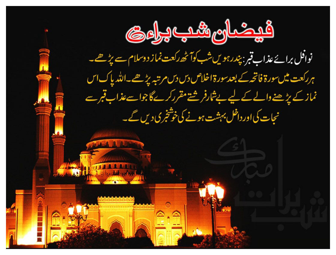 Beautiful Wallpapers With Quotes In Urdu Shab E Barat Hadith Islamic Hd Wallpapers Pictures Images