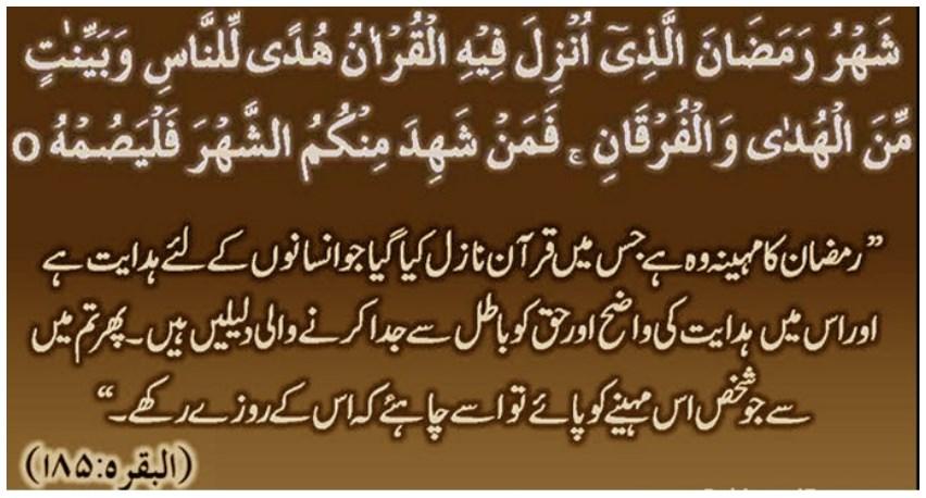 Islamic Quotes In Hindi Wallpapers Ramzan Ul Mubarak Hd Wallpapers Pics Greetings Hd Walls