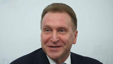 Шувалов предложил закрепить в Конституции понятие предпринимательства
