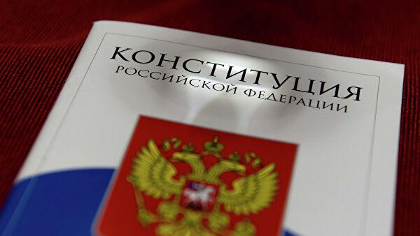 Американский эксперт оценил возможные поправки в Конституцию России