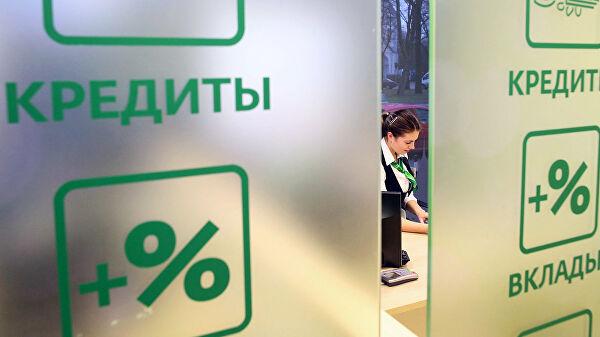 Российские банки в апреле выдали почти втрое меньше потребкредитов