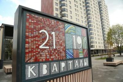 Корпусам ЖК «Кварталы 21/19» присвоили интересный почтовый адрес