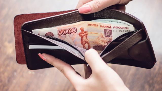 Треть работающих россиян сталкивается с нехваткой денег до зарплаты