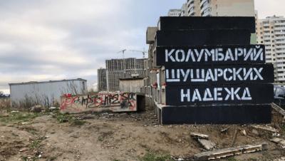 """""""Колумбарий надежд"""": жители Шушар похоронили обещания Смольного"""