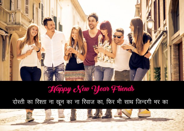 Happy New Year Shayari for friends