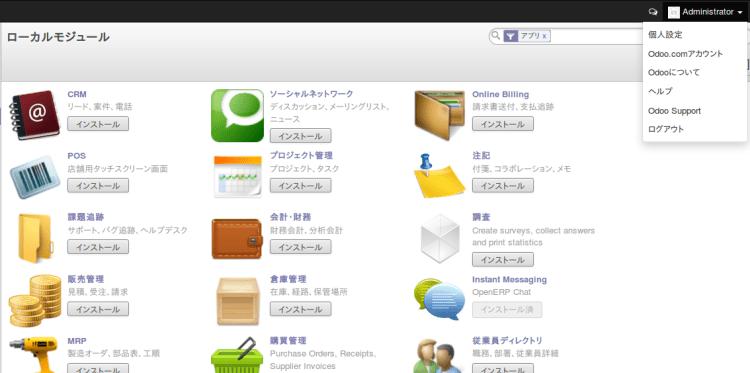 「Odoo」管理者のEメール&パスワードを設定する