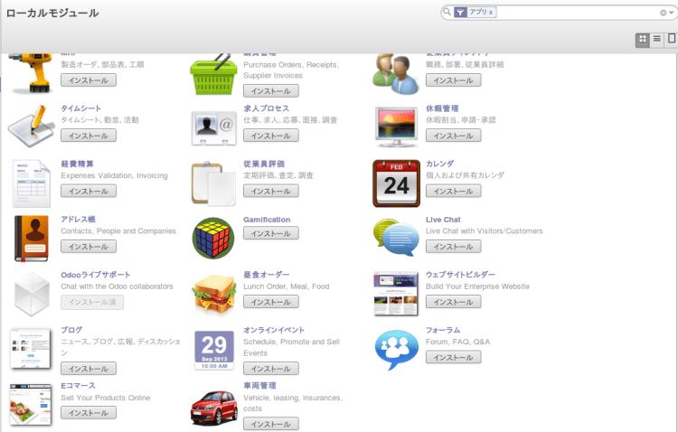 統合業務管理システムOdooのアプリ