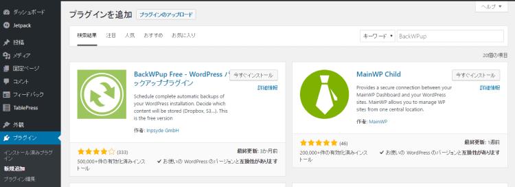 WordPressのバックアップを取ろう