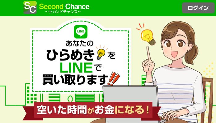 Second Chance(セカンドチャンス)