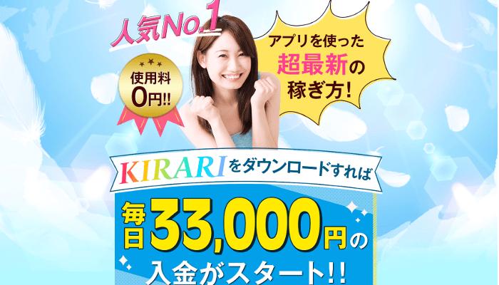 KIRARI(キラリ) 伊坂千佳子