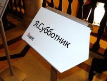 Яндекс Субботник про верстку